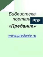 Комментарий на книгу Притч Соломоновых