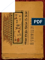 Yao Annals of Creation