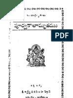 పూర్వ కాలామృతము:Purva Kala AmrutAm