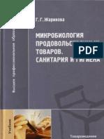 218158_4757F_zharikova_g_g_Микробиология _prodovolstvennyh_tovarov_sanita