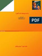 PreProcessing_DMM