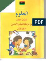 كتاب العلوم للصف الثالث
