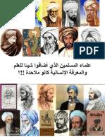 أكبر علماء المسلمين كانوا ملحدين