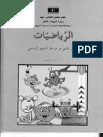 كتاب الرياضيات الصف الثانى الجزء الاول