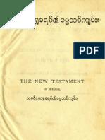 Burmese Bible New Testament Book of Hebrews