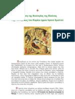 Ανάλυση της θεολογίας της Εικόνας της Γεννήσεως του Κυρίου ημών Ιησού Χριστού
