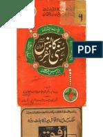 Sunni Conferences