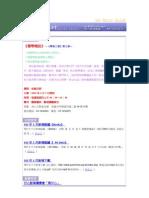 201301淨心電子報