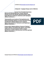 Makara Sankrama Deepavali - Ayyappa Songs Lyrics & Mantras