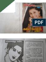 AGIA GOVIND - Nandhavanathu Mayil
