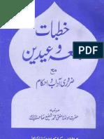 Khutbaat e Juma o Eidain by Mufti Muhammad Shafi