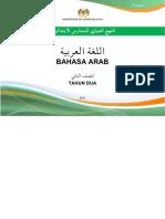 Dokumen Standard Bahasa Arab Tahun 2