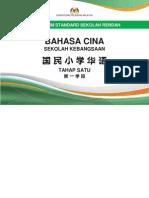 Dokumen Standard Bahasa Cina SK Tahap 1 (Tahun 1, 2 dan 3)