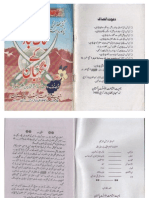 Khaak-e-Hijaz