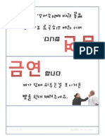 PrivateSignBoard(NoSmoking)-in Korea