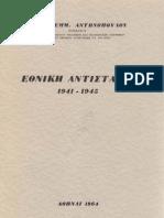 ΕΘΝΙΚΗ ΑΝΤΙΣΤΑΣΗ 1941-1945