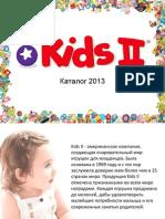 Kids II для всех