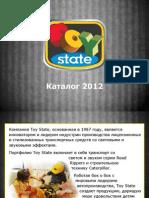 Toy State  каталог 2012 большой