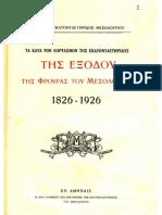 Τα κατά τον εορτασμόν της εκατονταετηρίδος της Εξόδου της Φρουράς του Μεσολογγίου 1826 - 1926