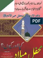Dafay e Auhaam Fi Mehfil e Khairul Anam