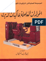 EEB.الموسوعة العملية فى التركيبات الكهربائية 4 المولدات العاملة .pdf