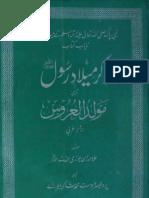 Moalid Ur Rasool by Ibn Jauzi