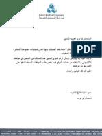 Formal Letter for Upload (1)