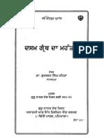 Dasam Granth Da Mahatav