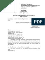 Baner Balewadi Notification 2