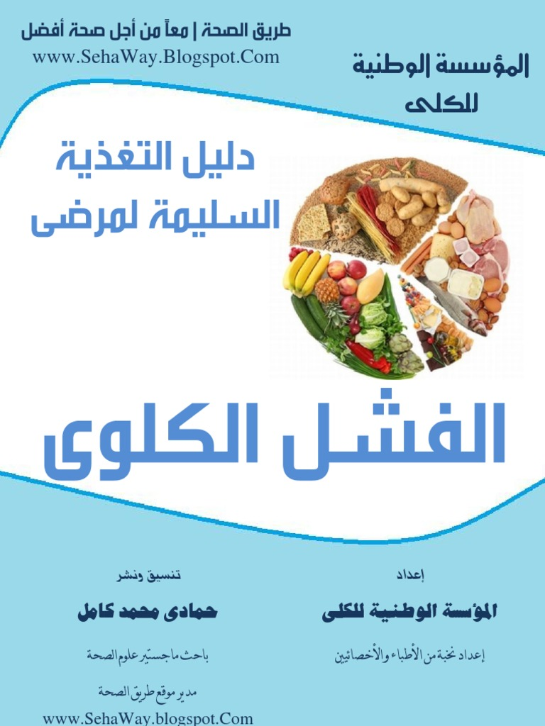 كتاب دليل التغذية السليمة لمرضى الفشل الكلوى pdf