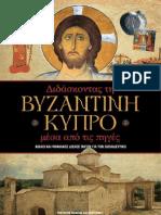 Βυζαντινή Κύπρος