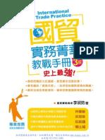 1O61國貿實務菁華-教戰手冊(第三版)