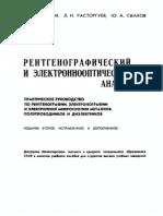 Горелик С.С. Расторгуев Л.Н. Скаков Ю.А. Рентгенографический и электроннооптический анализ.