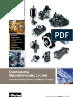 Компоненты гидравлических систем Parker