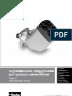 Гидромоторы_ F1