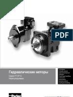 Гидромоторы_F11_F12
