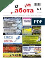 Aviso-rabota (DN) - 01 /086/