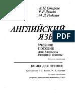 Английский для детей Старков А.П, Диксон Б.Д