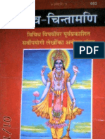Tattva Chintamani (a Large Collection of Essay at Hindu Religion) - Jaydayal Goyandka-Sethji ,Gita Press Gorakhpur