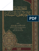 Balagha Sunnah