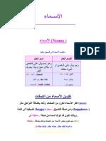 الأســماء.pdf