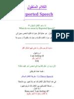 الكلام المنقول.pdf