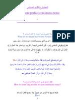 المضارع التام المستمر.pdf