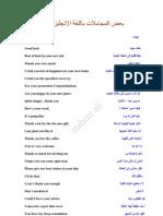 بعض المجاملات باللغة الانجليزية.pdf