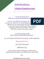 زمن الماضي التام المستمر.pdf