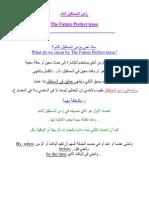 زمن المستقبل التام.pdf