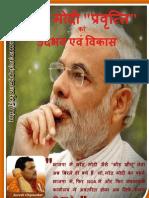 Narendra Modi by Suresh Chiplunkar