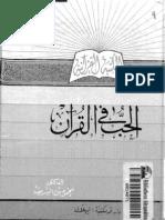 الحب في القرآن الدكتور محمود بن الشريف