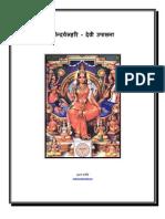 Srichakra upasana in Soundarya Lahari