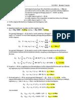 Φυσική Α' Λυκείου - Ασκήσεις κεφ. 1.2 (2)